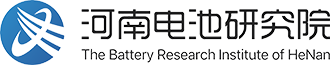 河南电池研究院有限公司
